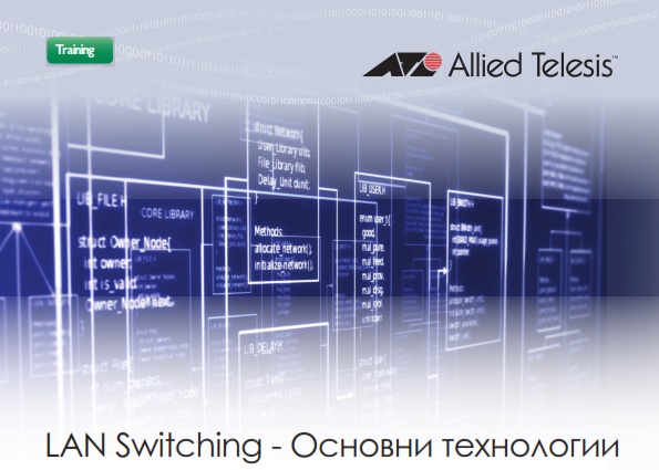 7. Allied Telesis Workshop 09.03. 2017 Basic Lan- София