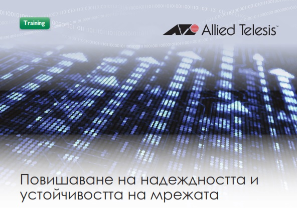 13. Allied Telesis Workshop 19.04. 2017 High Resiliency - София