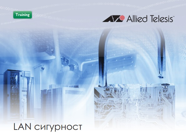 14. Allied Telesis Workshop 26.04. 2017 LAN security - София